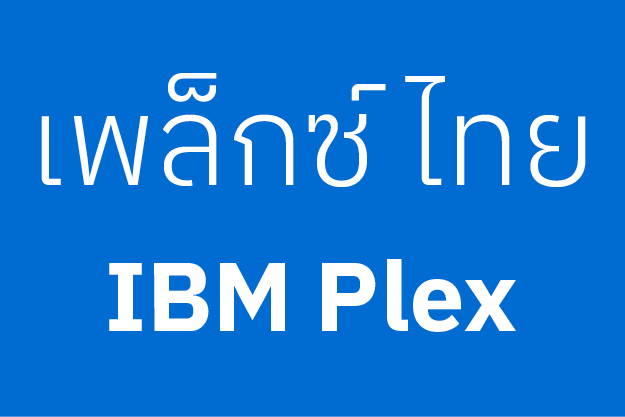 IBM Plex Thai Loopless