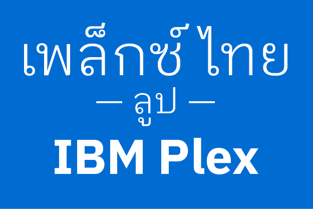 IBM Plex Thai Looped